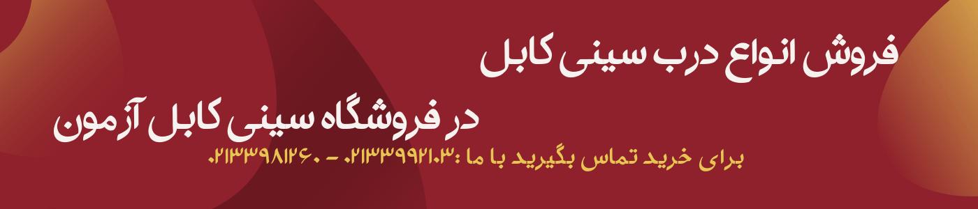فروش درب سینی کابل