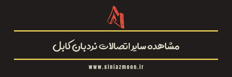اتصالات نردبان کابل