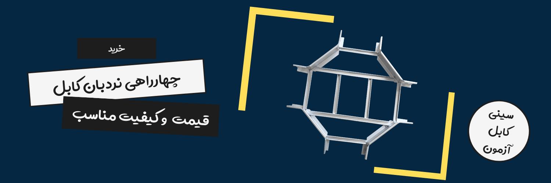 خرید چهارراهی نردبان کابل
