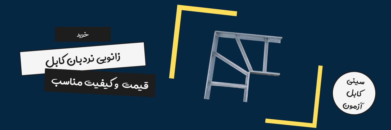خرید زانو نردبان کابل