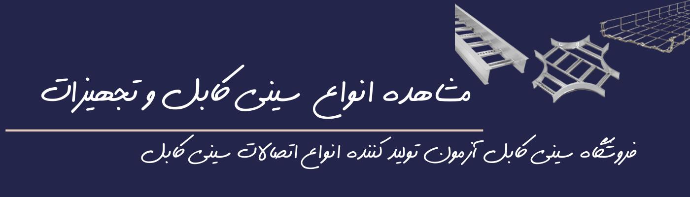 خرید سینی کابل