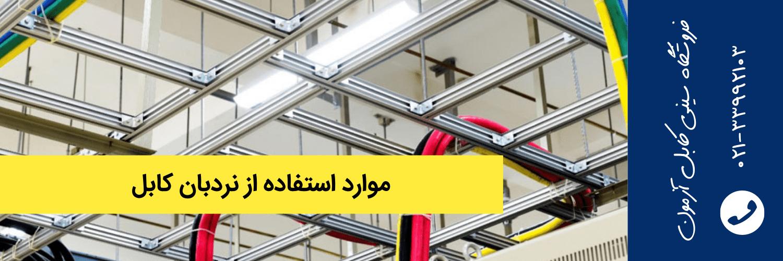 موارد استفاده از نردبان کابل