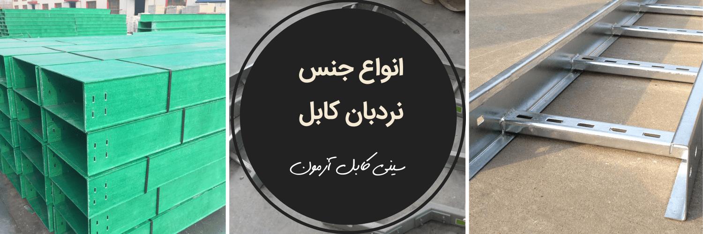 انواع جنس نردبان کابل