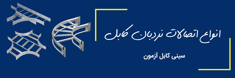 انواع اتصالات نردبان کابل