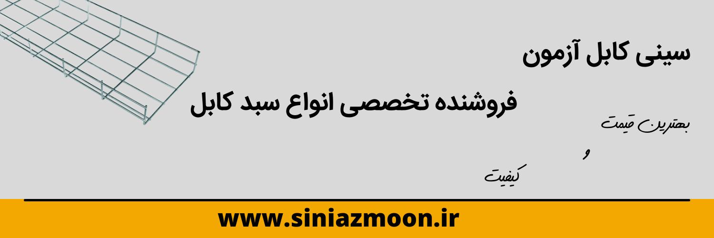 سبد کابل